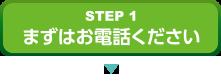 STEP1 まずはお電話ください
