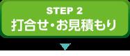 STEP2 打合せ・お見積もり