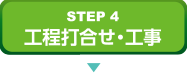 STEP4 工程打合せ・工事